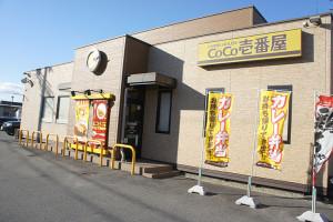 カレーハウスCoCo壱番屋犬山五郎丸店