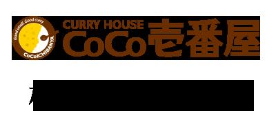 カレーハウスCoCo壱番屋 株式会社いのこ