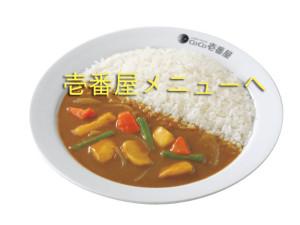 カレーハウスCoCo壱番屋メニュー紹介